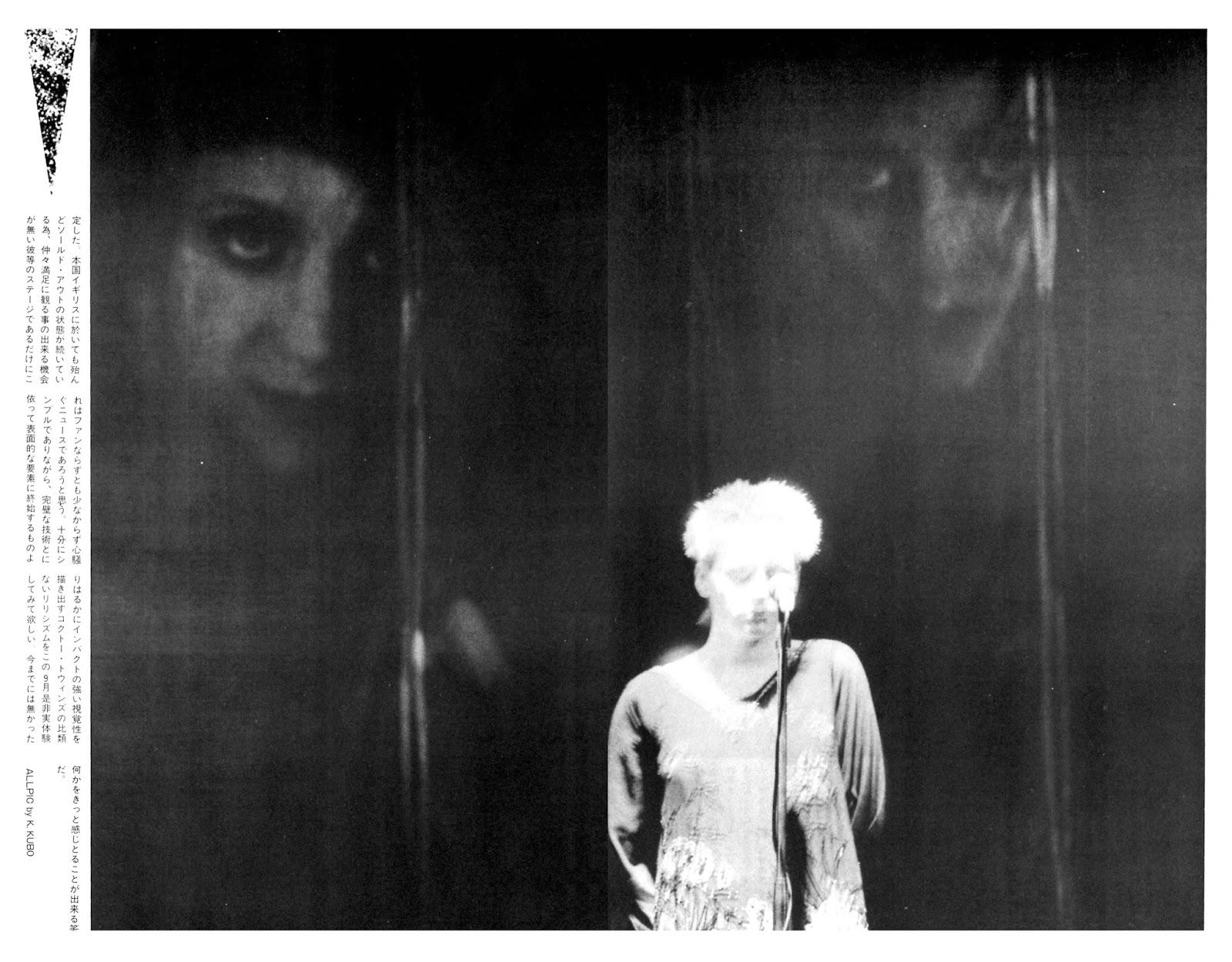 Lansure S Music Paraphernalia Cocteau Twins Elizabeth