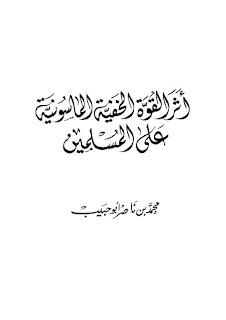 أثر القوة الخفية الماسونية على المسلمين - محمد ناصر أبو حبيب