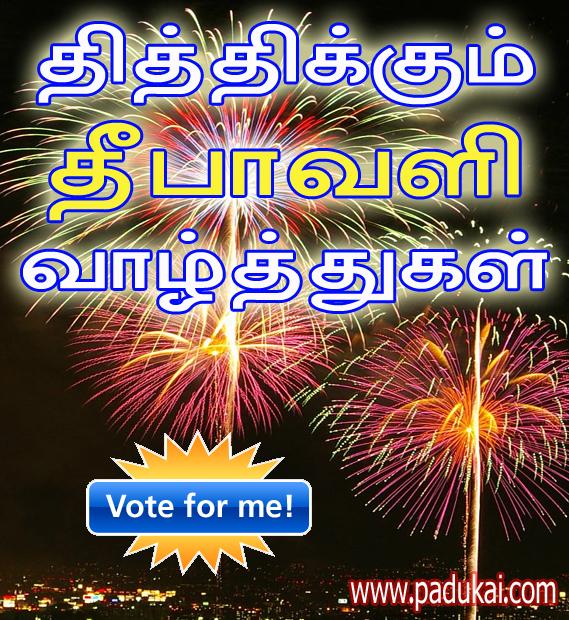 தீபாவளி நல்வாழ்த்துகள் Diwali+Deepavali-+Deepawali+Images+Article-Poems-Dipavali+Wishes+Images+Happy+Deepavali+image