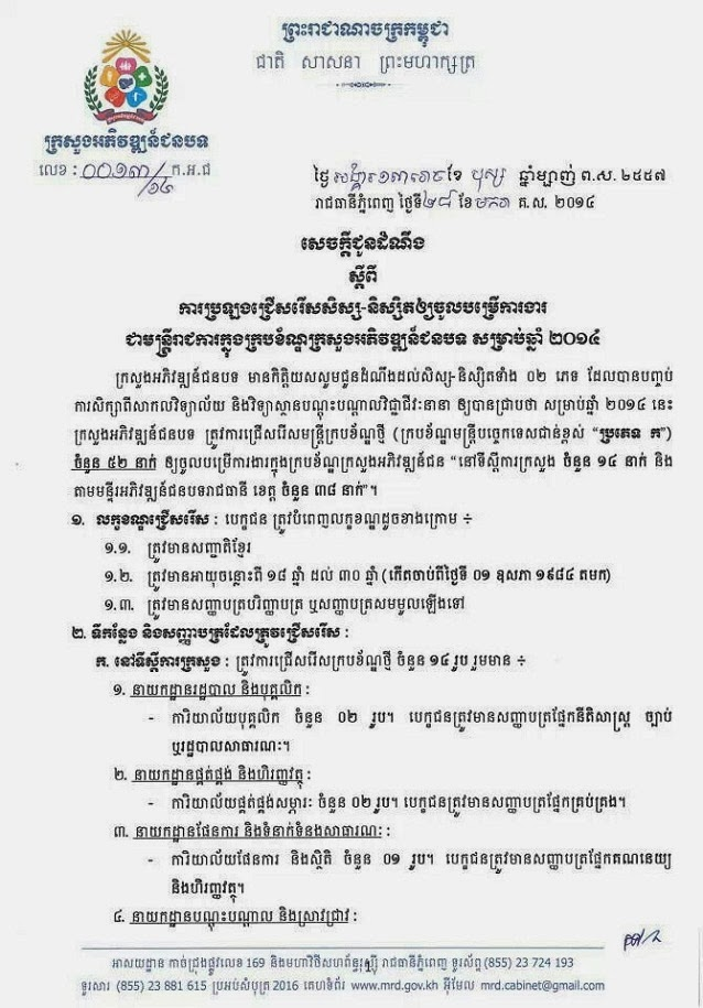 http://www.cambodiajobs.biz/2014/02/employee-280-positions.html
