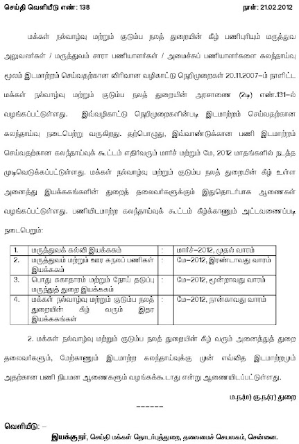 TN Health Department Transfer Counseling Press Release