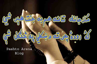 short pashto poetry picture!