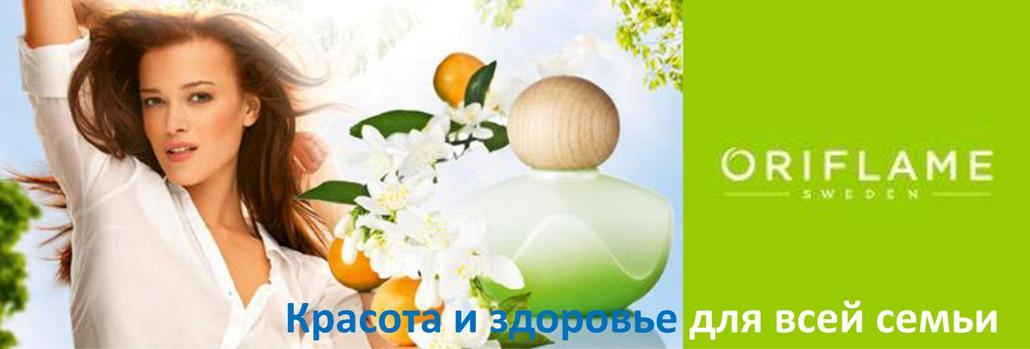 Красота и здоровье для всей семьи