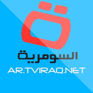 قناة السومرية بث مباشر ALsumaria Tv HD Live