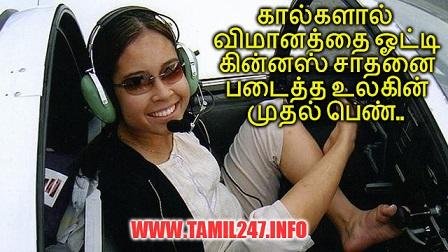 girl without arms flying a flight with her legs, guinness world record, tamil news, motivational news in tamil