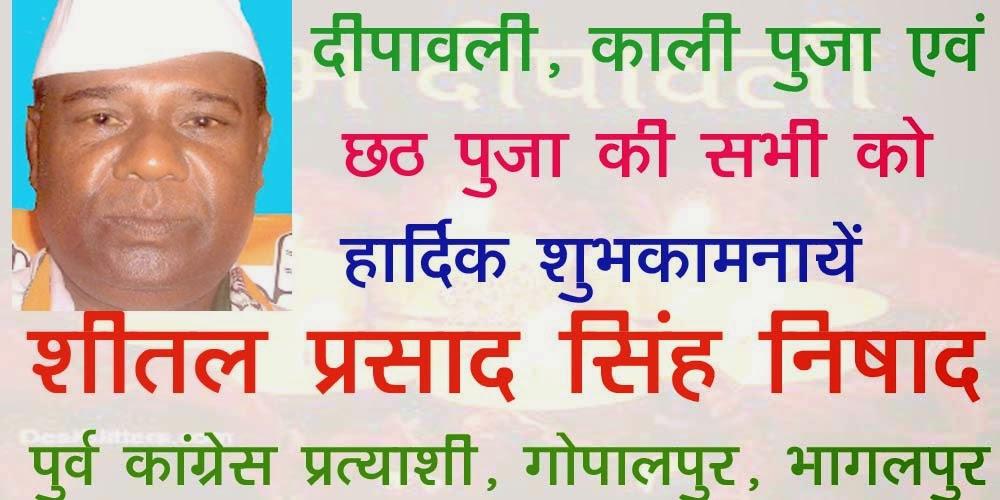 शीतल प्रसाद सिंह निषाद की हार्दिक शुभकामनायें