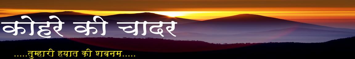 कोहरे की चादर : ज़िंदगी