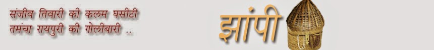 Jhanpi झांपी