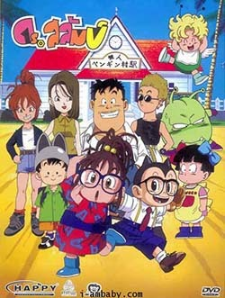New Dr. Slump audio latino