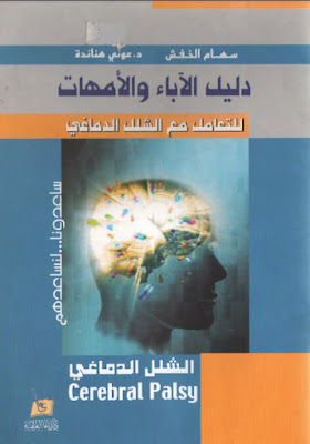 دليل الآباء والأمهات للتعامل مع الشلل الدماغى - سهام الخفش و عوني هنادة