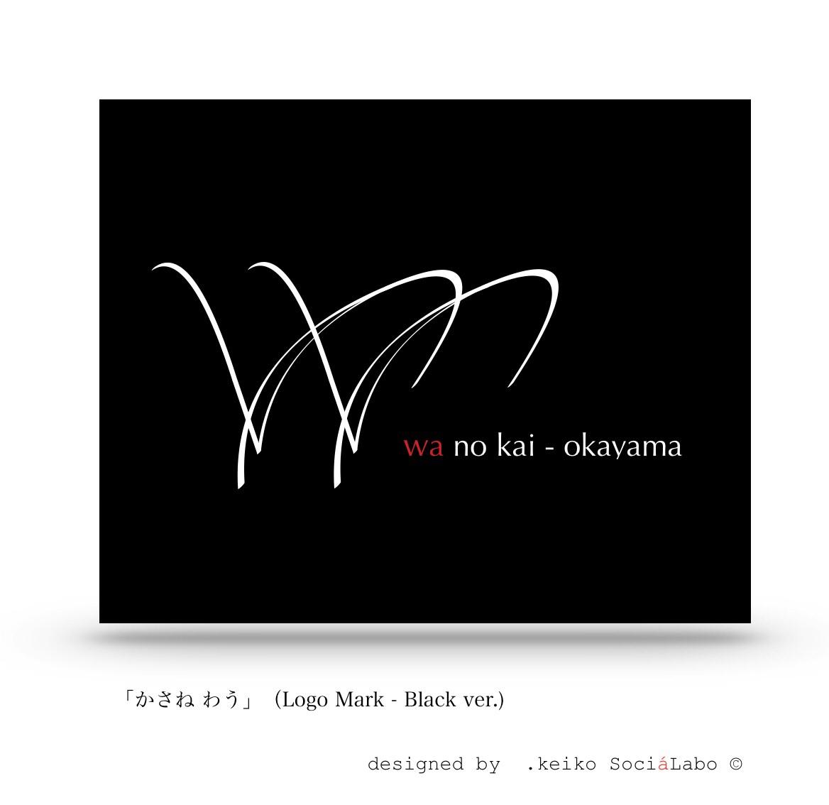 works#18 かさね わう(logomark black)