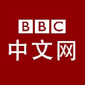 BBC中文网