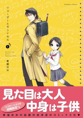 Rikouda to Randoseru - Recorder to Randoseru - Anime 2012 Meme Higashiya