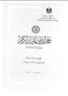 معجم ألفاظ القرآن الكريم من مجمع اللغة العربية بالقاهرة - من الطاء إلى الياء
