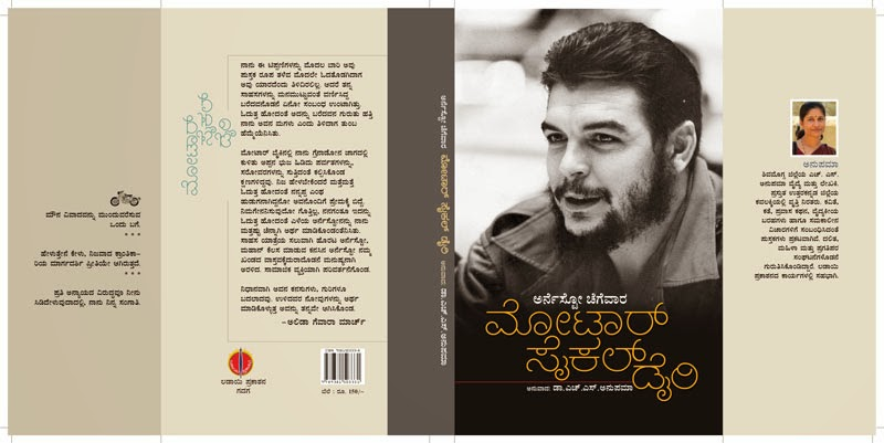 motor cycle diary kannada book