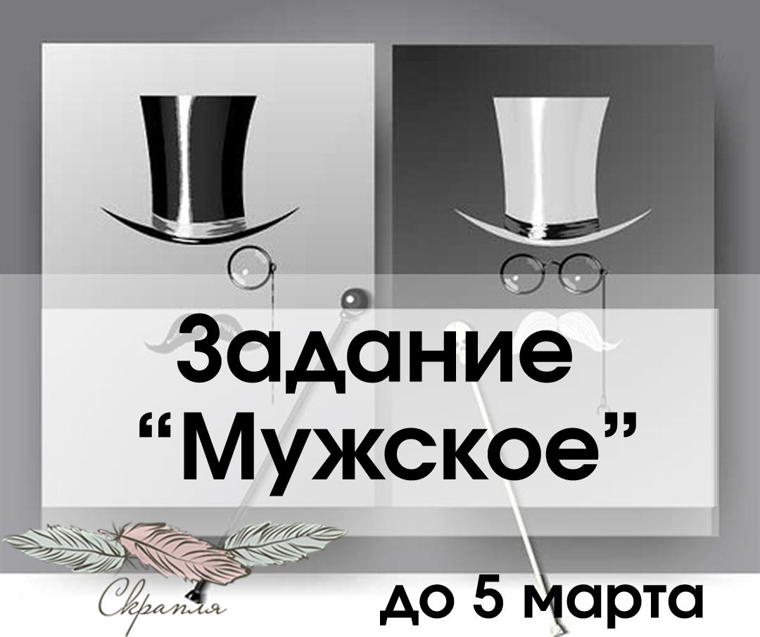 """Задание """"Мужское"""""""