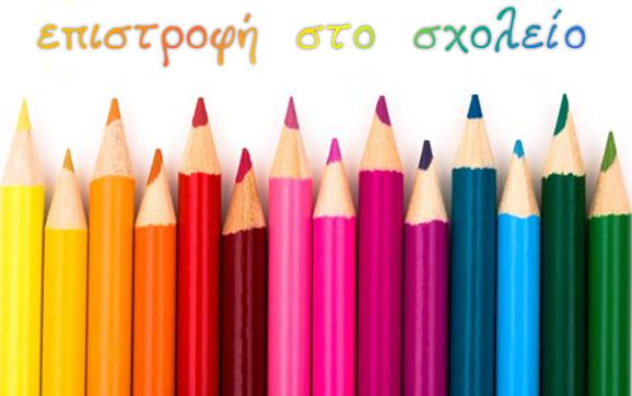 Image result for επιστροφή στο σχολείο