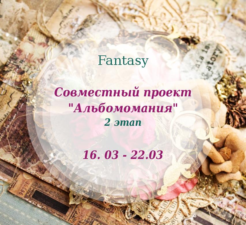 """СП """"Альбомомания"""", 2 этап"""