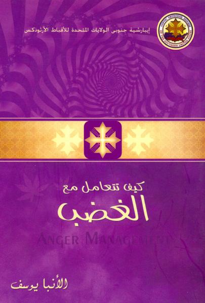 كتاب : كيف تتعامل مع الغضب - الانبا يوسف