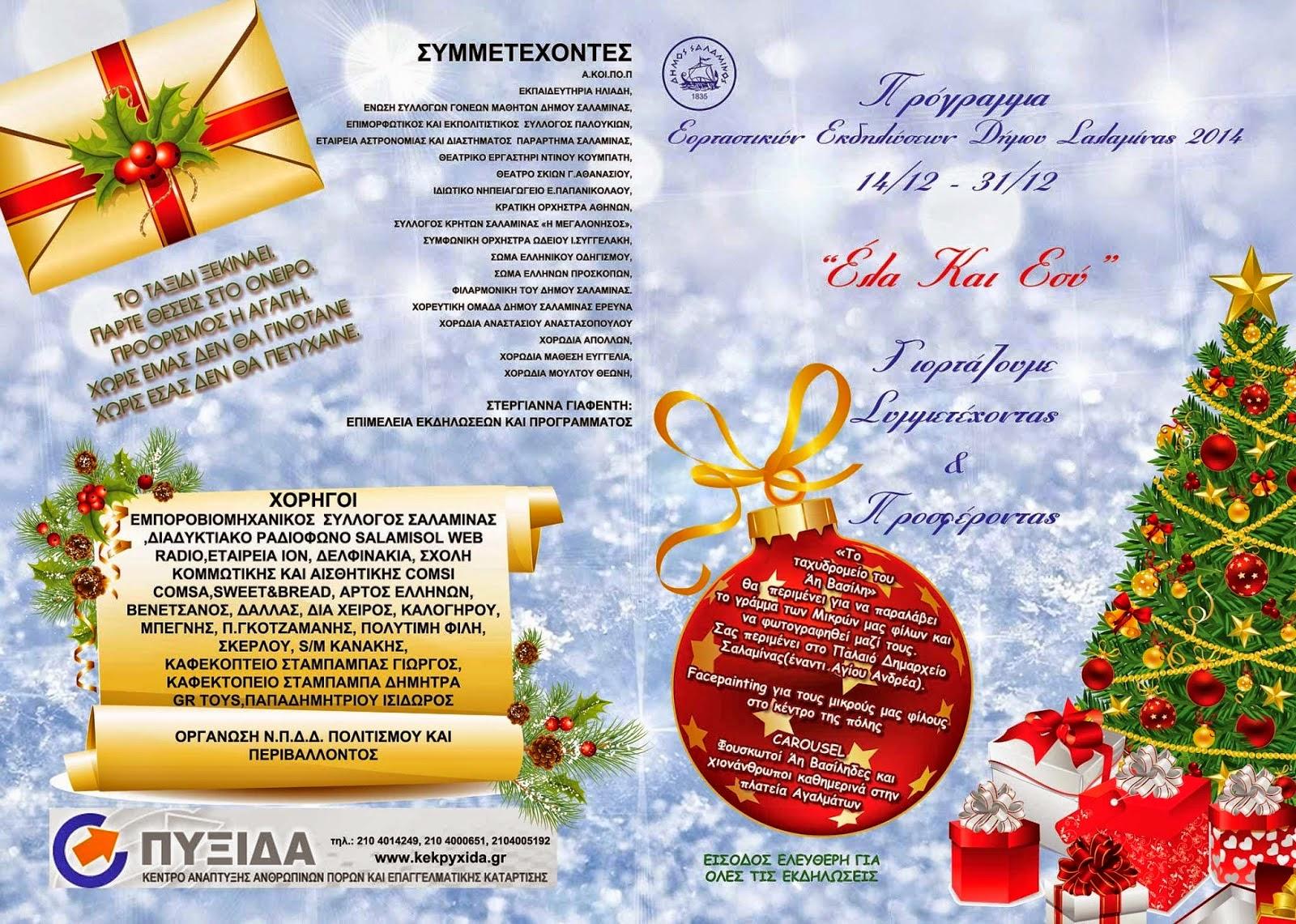 Χριστουγεννιάτικες Εκδηλώσεις του Δήμου Σαλαμίνας 2014 «Έλα και Εσύ»