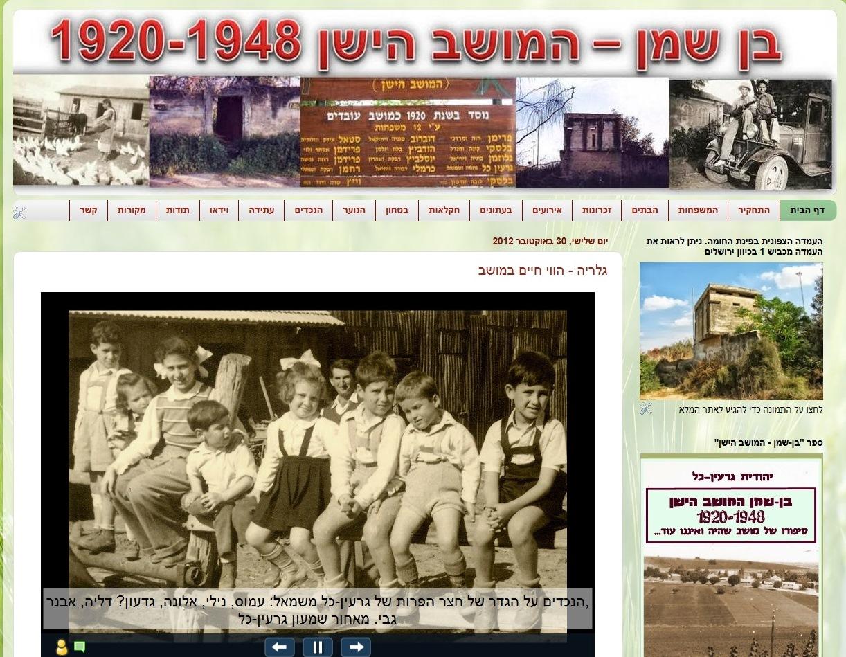 """אתר """"בן-שמן - המושב הישן"""" 1920 - 1948"""
