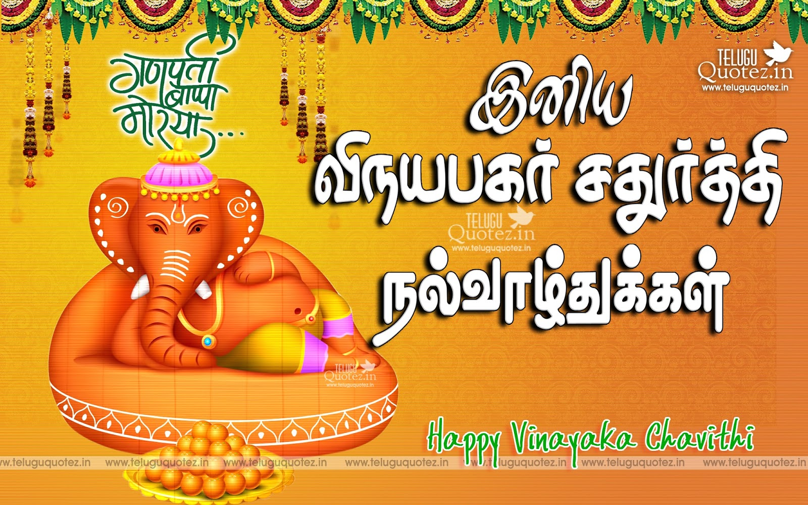 Vinayaka chavithi best tamil wishes quotes and greetings happy vinayaka chavithi tamil quotes greetings and wishes m4hsunfo