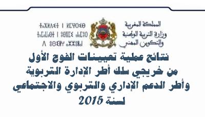 نتائج عملية تعيينات الفوج الأول من خريجي سلك أطر الإدارة التربوية وأطر الدعم الإداري والتربوي والاجتماعي لسنة 2015