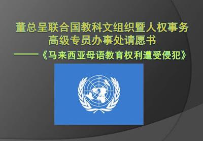 董总呈联合国教科文组织暨人权事务高级专员办事处请愿书