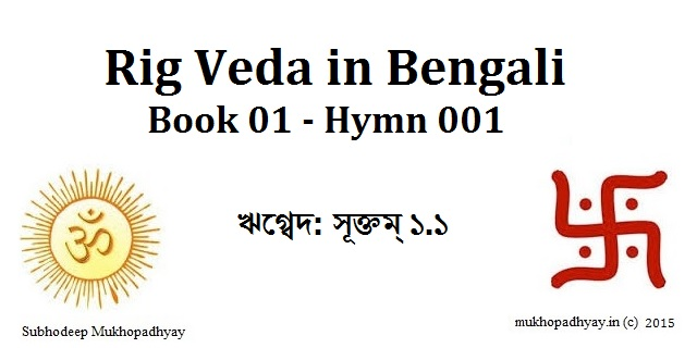 Rig Veda - Book 01 - Hymn 001 in Bengali