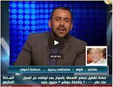 برنامج الساده المحترمون مع  يوسف الحسينى  حلقة  الإثنين 1-9-2014