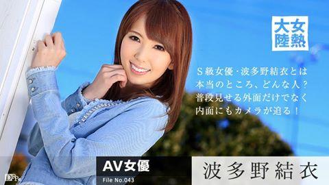 Av Uncen 091215-970 Yui Hatano HD