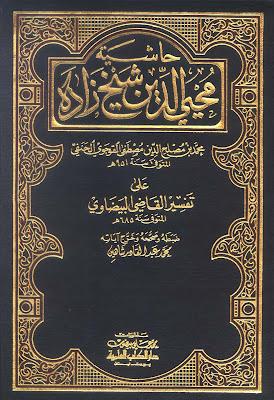 حاشية شيخ زاده على تفسير البيضاوي (8 مجلدات على رابط واحد ) pdf