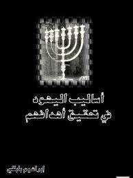 أساليب اليهود في تحقيق أهدافهم - إبراهيم بابللي pdf