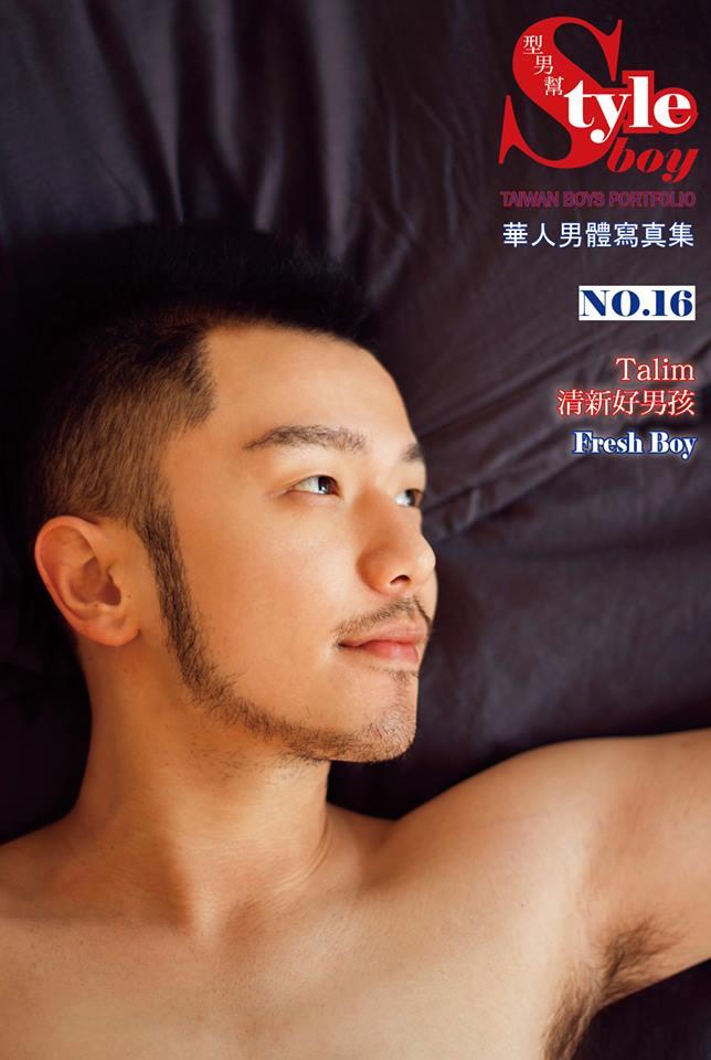 Style boy型男幫 男體寫真 NO.16