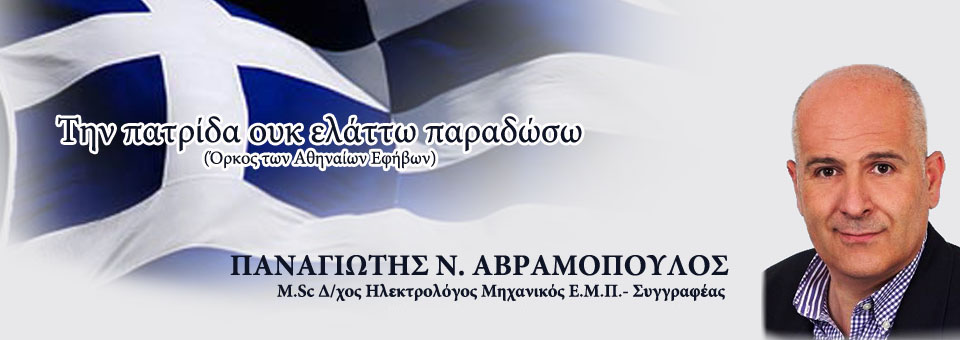 panos avramopoulos