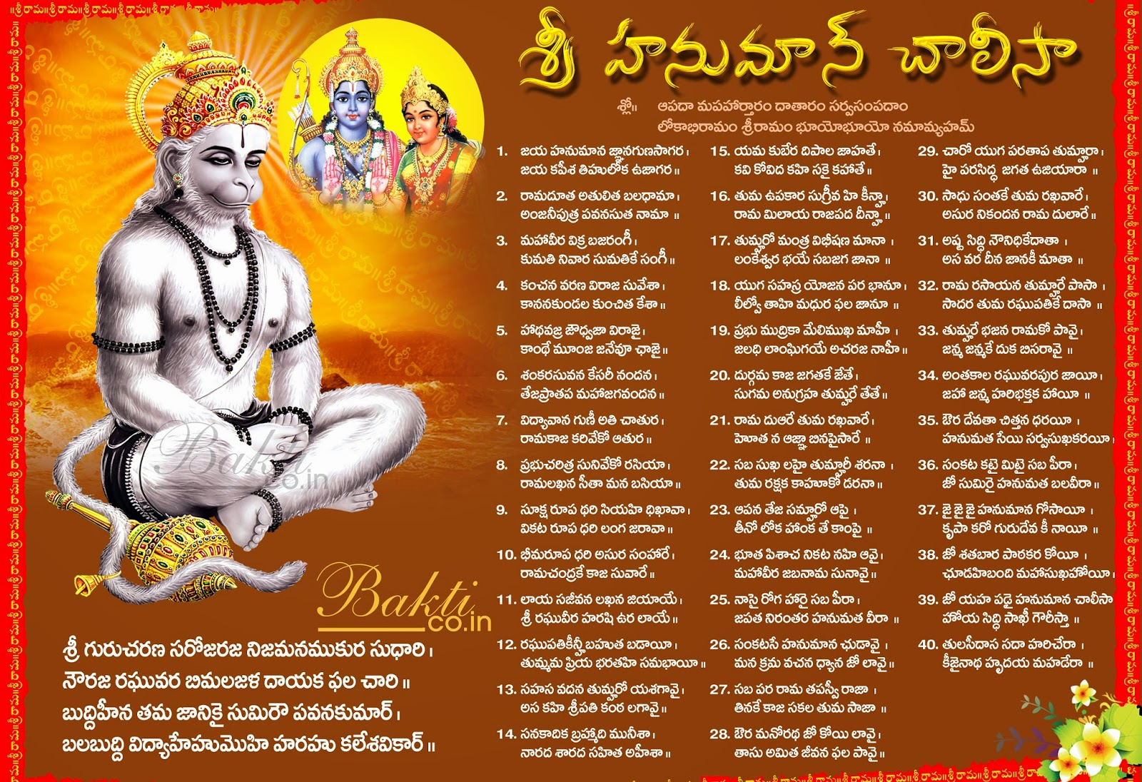 Hanuman Chalisa Picture Telugu for free download