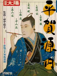 http://commons.wikimedia.org/wiki/File:Hiraga_Gennai_Taiyo.jpg