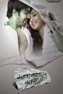 Cherukkanum Pennum (2014) 720p DVD Rip Malayalam Full Movie Download