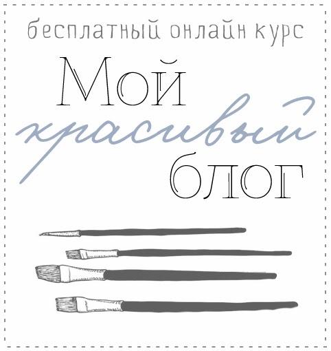 """Онлайн курс """"Мой красивый блог"""""""
