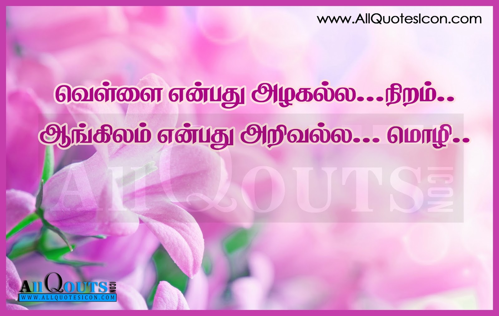 inspiration quotes in tamil
