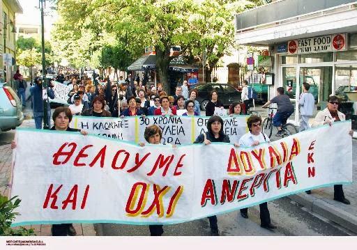 Συμμετέχει το Εργατικό Κέντρο Κορίνθου στην 24ωρη ΓΕΝΙΚΗ Απεργία Τετάρτη 6 Νοεμβρίου
