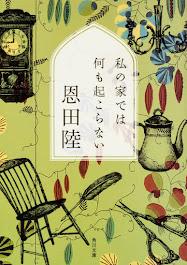 恩田陸さん『私の家では何も起こらない』