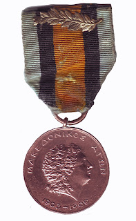 Μετάλλιο Μακεδονικού Αγώνα του Μαδεμλή Δημητρίου
