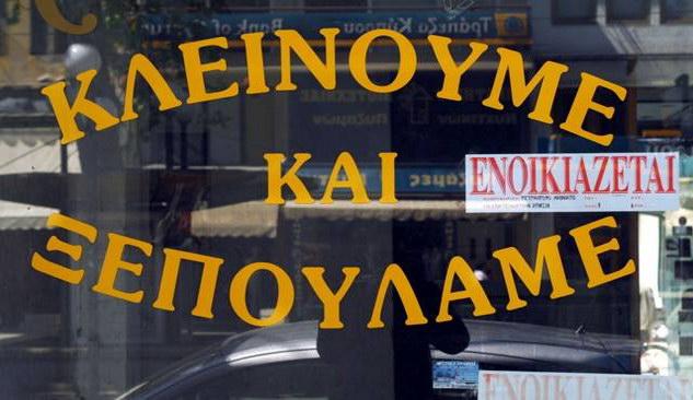 Ο θάνατος του Έλληνα εμποράκου θα έχει πολλαπλές συνέπειες, γιατρέ