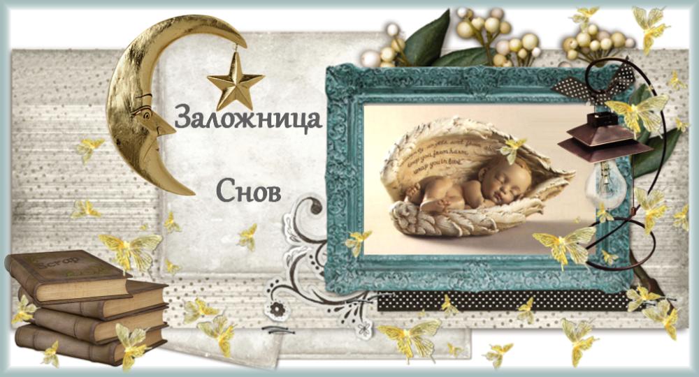 Заложница снов - авторские работы Анны Плющаковой