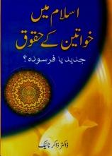 Islam main Khawateen k haqooq pdf book by dr zakir naik