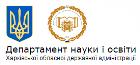 Департамент науки і освіти
