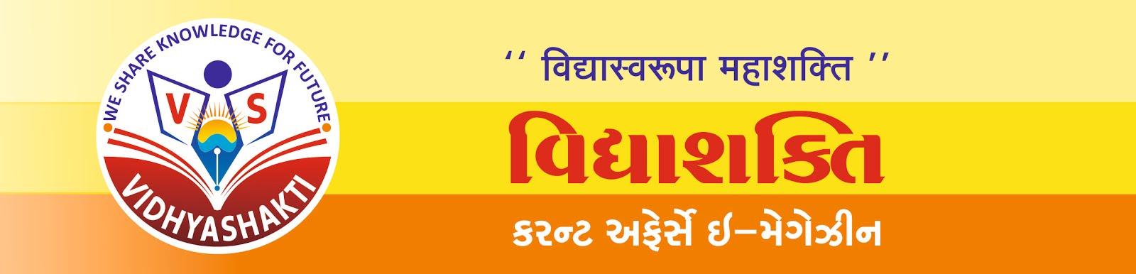 vidhyashakti
