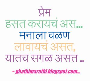 Marathi Shayari 1