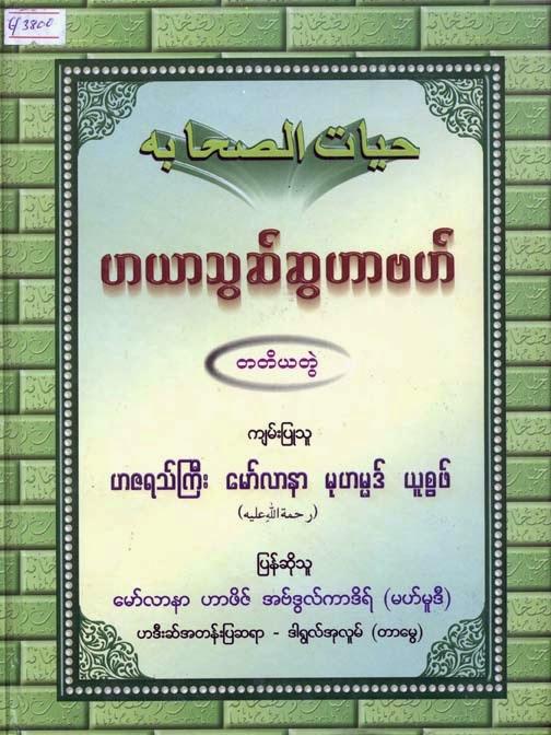 Hayathul Sahaba Vol 3 F.jpg